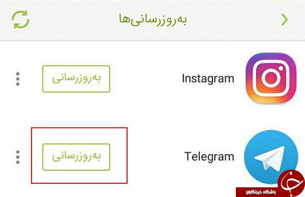 t چگونه telegram را بروزرسانی کنیم؟آموزش تصویری آپدیت تلگرام