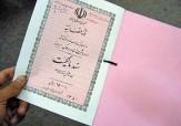 باشگاه خبرنگاران -صدور بیش از هزار جلد سند مالکیت روستایی در استان سمنان