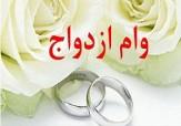 باشگاه خبرنگاران -پرداخت وام ازدواج در صندوق کارآفرینی امید سمنان