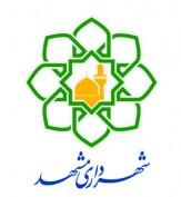 باشگاه خبرنگاران -اجرای اقدامات شهرداری مشهد برای استقبال از زائران