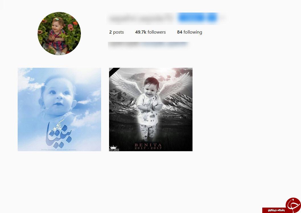 اینستاگرام مادر بنیتا داغ دار شد + عکس