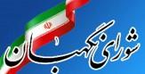 باشگاه خبرنگاران -پاسخ شورای نگهبان به ادعای وزارت کشور درباره اخذ رأی پس از ساعت 24 روز انتخابات