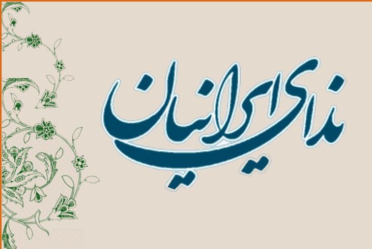 منتخبان شورای مرکزی حزب ندای ایرانیان تعیین شدند+ اسامی