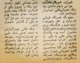 باشگاه خبرنگاران -ماجرای یک تومانی تقلبی سال 56 +عکس روزنامه