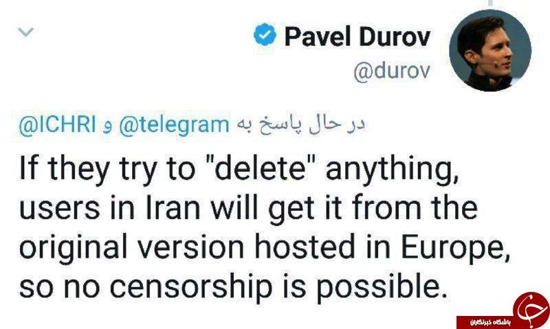 سانسور تلگرام غیرممکن است+عکس