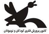 باشگاه خبرنگاران -بهره مندی از خدمات کانون پرورشی و فکری به طور غیرحضوری
