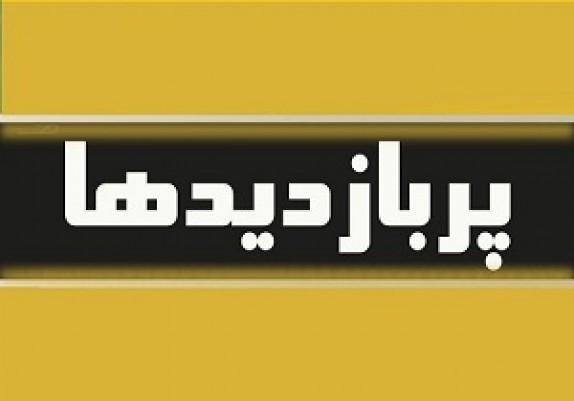 باشگاه خبرنگاران -خوشگذرانی شاهزاده سعودی متکبر در فرانسه/ بسته هفتگی نرم افزارهای موبایلی/ زورگیری با قمه در اصفهان