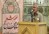 باشگاه خبرنگاران -برگزاری همایش ادبی شاهچراغ (ع) در شیراز