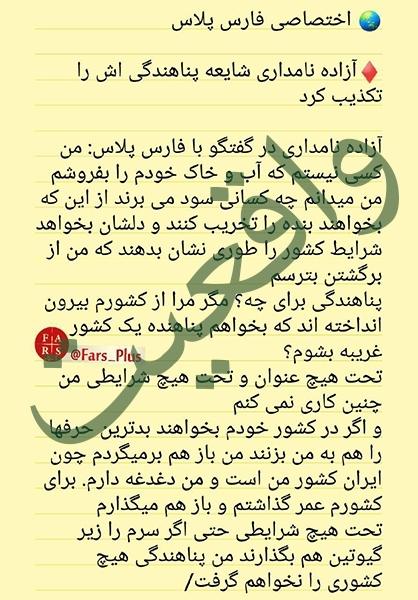آزاده نامداری شایعه پناهندگیاش را تکذیب کرد+سند