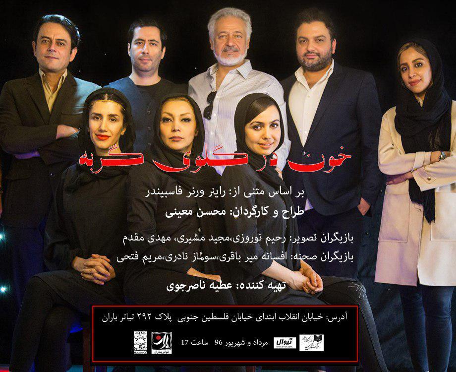 محسن معینی با« خون درگلوي گربه »به تئاتر باران می آید
