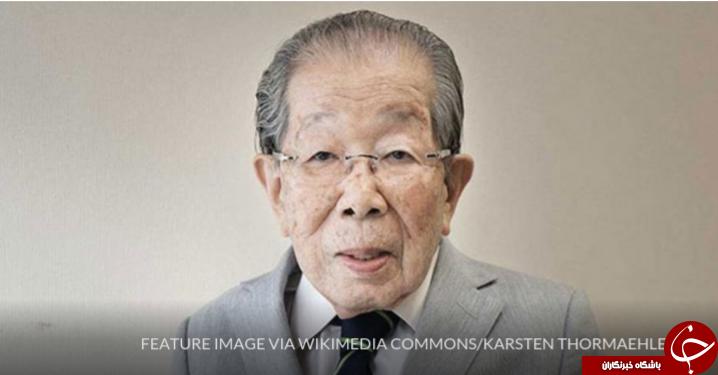 راز طول عمر پزشک 105 ساله ژاپنی + تصاویر