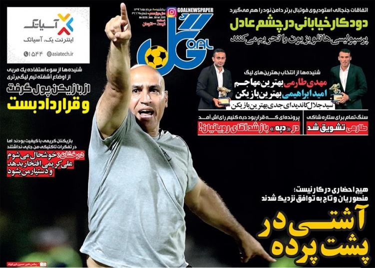 نیم صفحه روزنامههای ورزشی هشتم مرداد