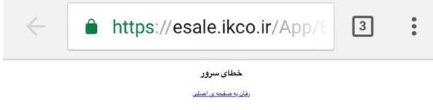 سایت فروش اینترنتی ایران خودرو از دسترس خارج شد/ فروش نقدی پژو 207 در هاله ای از ابهام