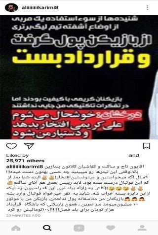 حمله علی کریمی به تاج، کفاشیان و ساکت+عکس