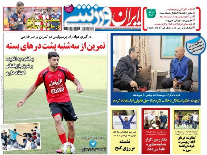 نیم صفحه روزنامههای ورزشی نهم مرداد