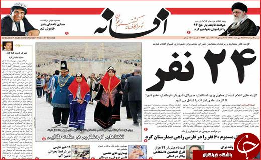 روزنامه های استانی