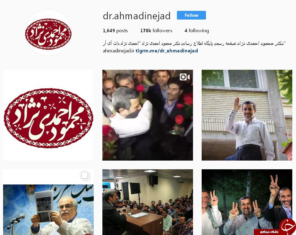احمدی نژاد مورد حمله داعش قرار گرفت+عکس