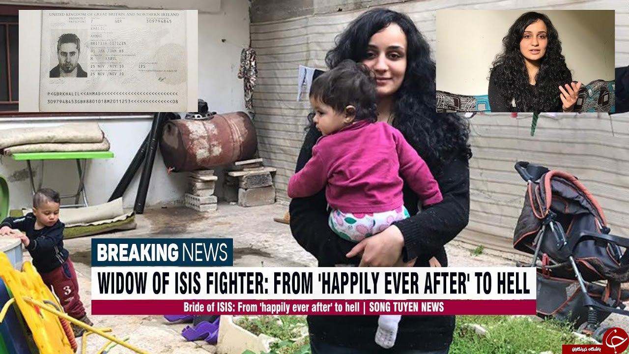 خاطرات تلخ عروس داعشی از زندگی در کنار تروریستها در رقه+ تصاویر