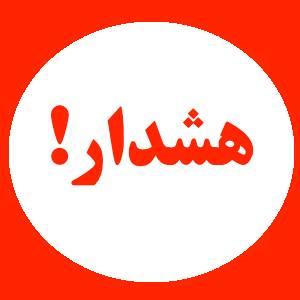 هشدار ایرانخودرو در خصوص كلاهبرداری در فروش خودرو