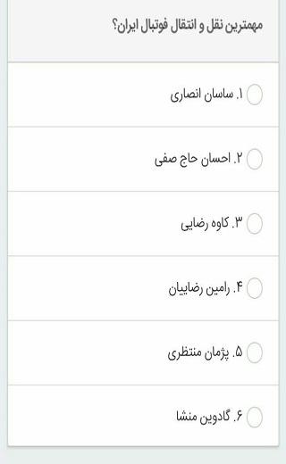 استارت 90 همزمان با آغاز لیگ برتر/بهترین نقل و انتقال فوتبال ایران متعلق به کیست؟