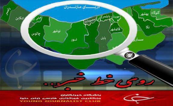 باشگاه خبرنگاران - نگاهی گذرا به مهمترین رویدادهای ۳۱ مرداد ماه در مازندران