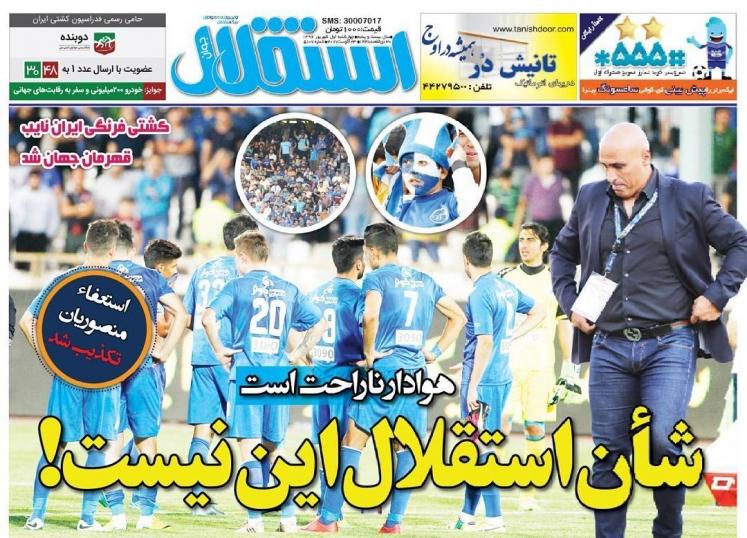 نیم صفحه روزنامههای ورزشی یکم شهریور