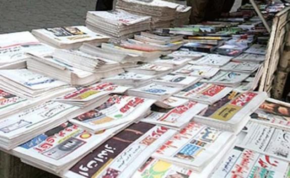 باشگاه خبرنگاران - صفحه نخست روزنامه های استان چهارشنبه یکم شهریور ماه