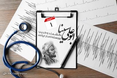باشگاه خبرنگاران -گرامیداشت روز پزشک