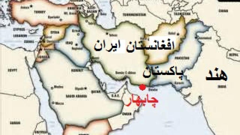 اهمیت ژئوپلتیک چابهار برای افغانستان