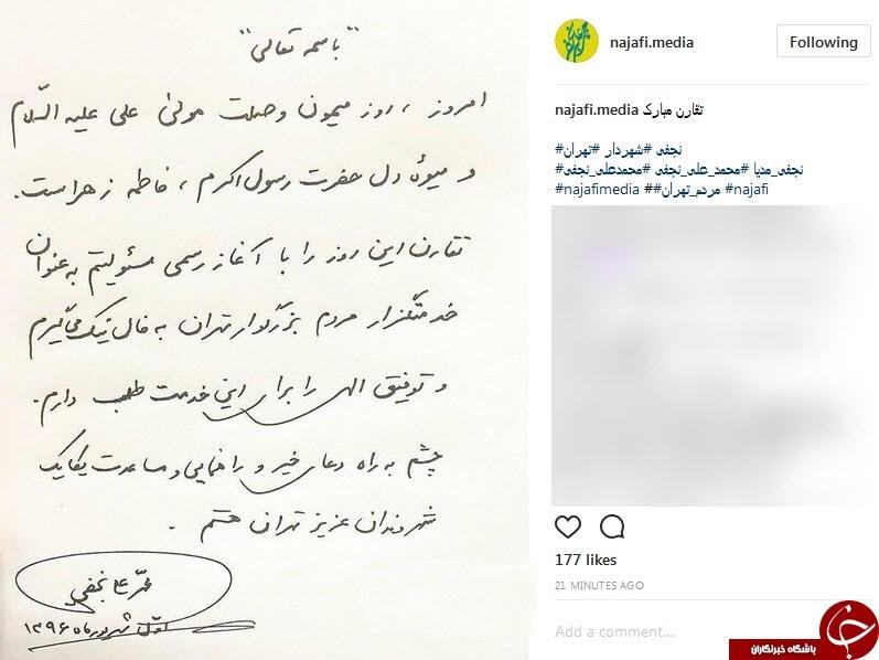 پست اینستاگرام محمد علی نجفی پس از انتخاب رسمیش به عنوان شهردار