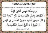باشگاه خبرنگاران -طریقه خواندن نماز دهه اول ذی الحجه
