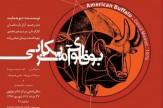 باشگاه خبرنگاران - اقتصاد ایران در نمایش «بوفالوی آمریکایی» به چالش کشیده شد