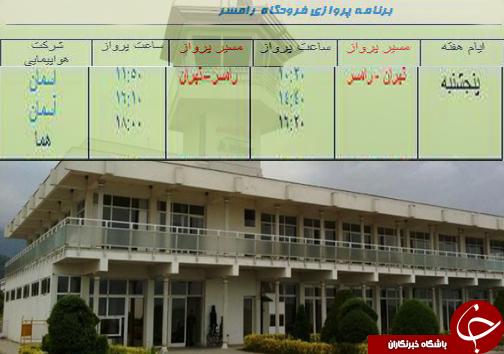 پروازهای پنج شنبه دوم شهریور از فرودگاههای مازندران