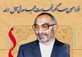 باشگاه خبرنگاران - مراسم سالگرد شهادت شهید لاجوردی