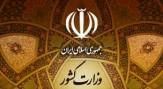 باشگاه خبرنگاران - وزارت کشور خبر یک کانال در فضای مجازی با ادعای تغییر 15 استاندار را تکذیب کرد