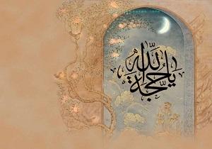هدیهای که حضرت مهدی(عج) برای دعاگویانشان در نظر میگیرند