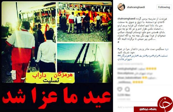 واکنش چهرهها به حادثه واژگونی اتوبوس دانشآموزان هرمزگان +تصاویر