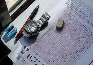 اسامی قبول شدگان آزمون کارشناسی ارشد اعلام شد