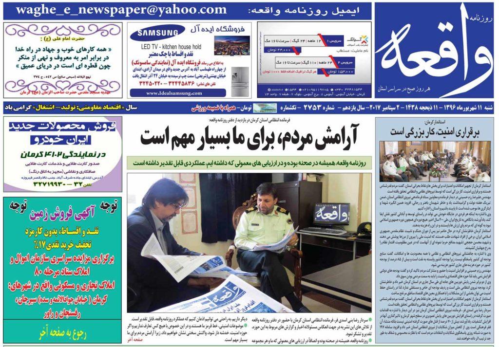 ارخرید کالای ایرانی تا همایش معدن کاران کرمیت در تیترنخست نشریات وروزنامه های 11شهریور کرمان