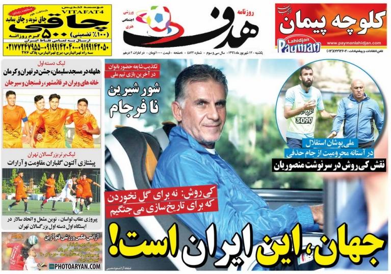 نیم صفحه روزنامههای ورزشی دوازدهم شهریور