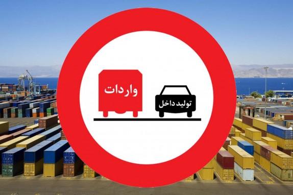 متولی مهار واردات بی رویه کیست،مجلس یا دولت؟/ لیست اقلام ممنوعه همچنان در جیب آقای وزیر