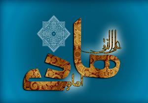دانلود مداحی به مناسبت میلاد امام هادی (ع)//عکس نمایه اصلاح شود