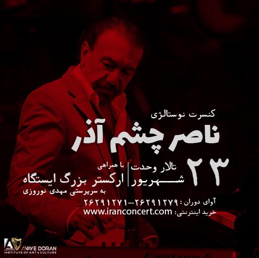کنسرت ناصر چشم آذر با همراهی ارکستر بزرگ «ایستگاه»