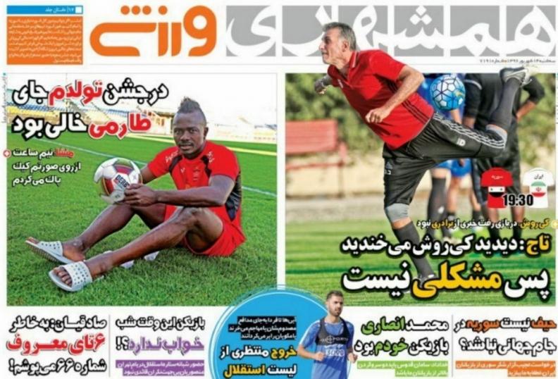 نیم صفحه روزنامههای ورزشی چهاردهم شهریور؛