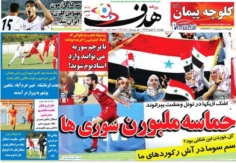 نیم صفحه روزنامههای ورزشی پانزدهم شهریور