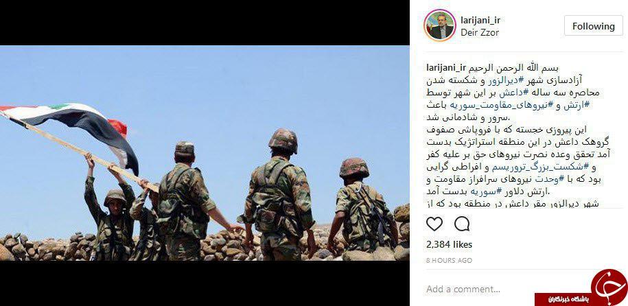 ابراز خوشحالی علی لاریجانی از آزادسازی دیرالزور