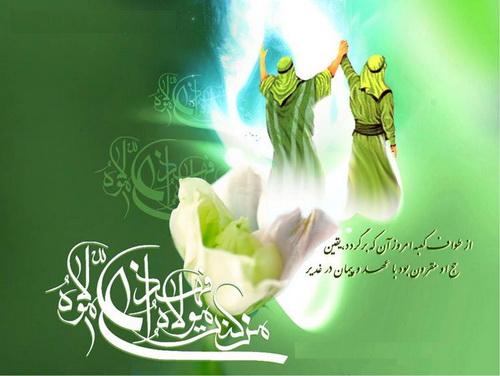 اعمال و آداب روز عید غدیر