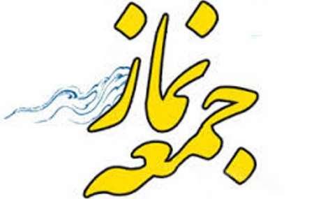 نماز جمعه تهران از 17 شهریور تا پایان آبانماه در محل دانشگاه تهران برگزار میشود