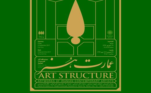 نمایشگاه عمارت هنر با آثار 100 هنرمند معاصر افتتاح میشود