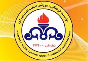 باشگاه نفت تهران با مبلغ 35 میلیارد تومان فروخته شد